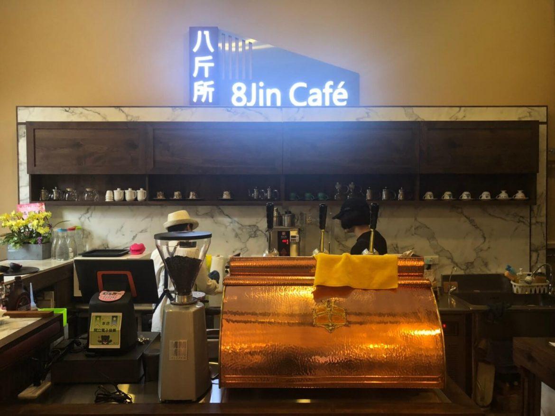 八斤所 8Jin Cafe - 店內環境